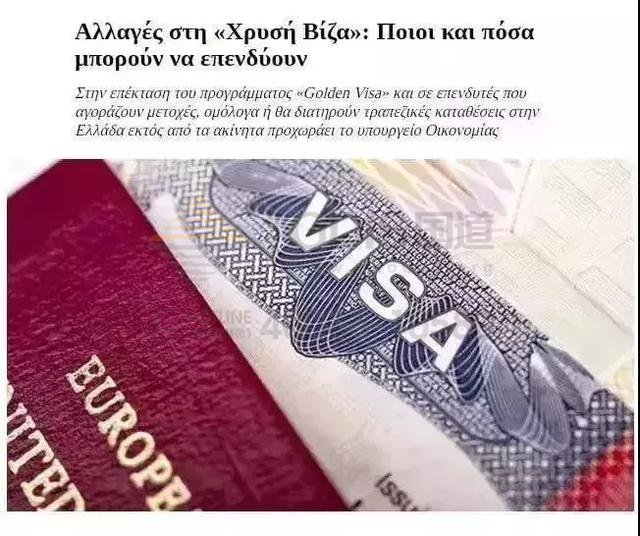 希腊移民黄金签证2019出新政,真的涨价了!