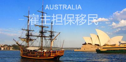 澳洲雇主担保移民|澳大利亚186/187签证