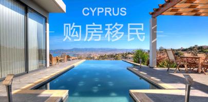 首付仅9万欧元拿永居|塞浦路斯贷款购房移民