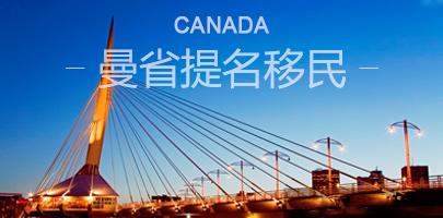 加拿大曼省MPNP省提名投资移民项目