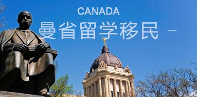 加拿大曼省留学移民计划|应届毕业生首选