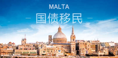 马耳他国债投资移民,四代人3个月移民欧洲