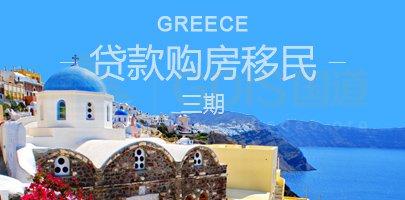 希腊贷款12.5万欧购房移民三期