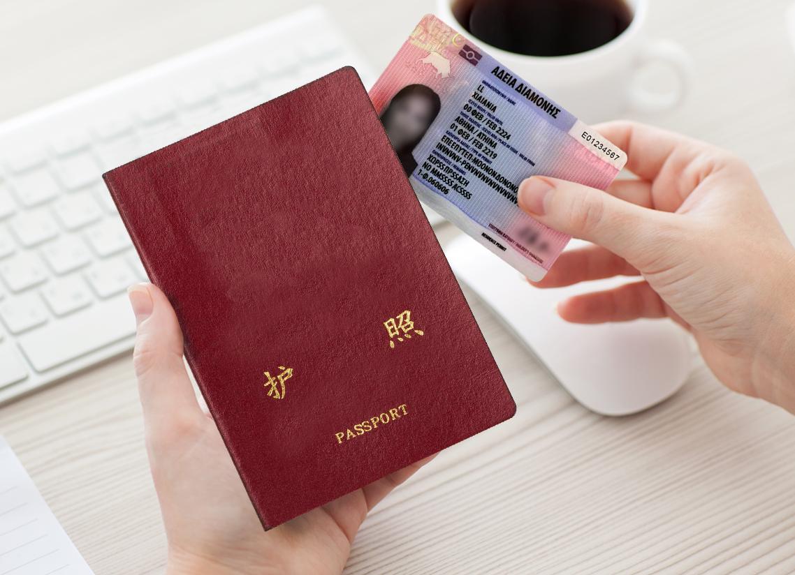 希腊买房移民拿身份,你了解蓝纸和粉卡吗?