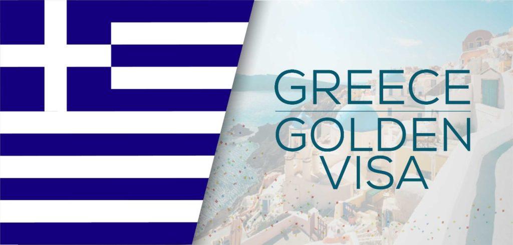 2020年新政官宣:希腊移民拿蓝纸无需登录